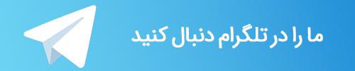 ما-را-در-تلگرام-دنبال-کنید